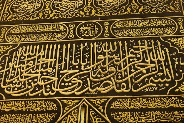 アラビア語のテキスト、ゴールデンファブリックの背景にコーランの詩