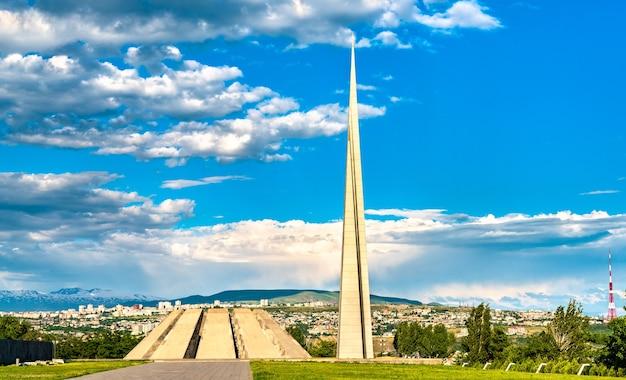 アルメニアの首都エレバンにあるアルメニア人虐殺記念館