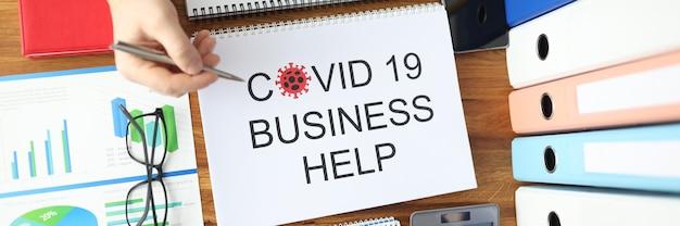 За столом партнеры обсуждают последствия для бизнеса covid