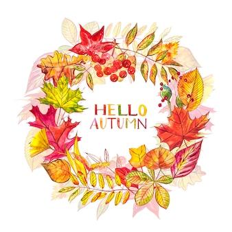 秋の組成物。秋の果実と葉で作られた花輪。水彩イラスト。