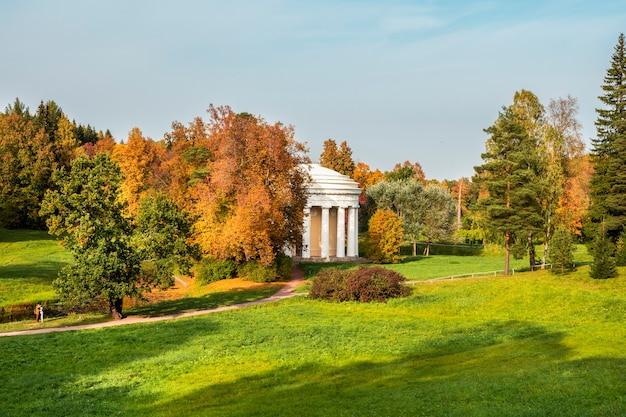 우정의 사원이있는 가을 풍경은 pavlovsk park에 있습니다. 러시아 상트 페테르부르크.