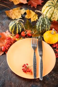 カボチャと秋のテーブルセッティング。感謝祭のディナーと秋の装飾。