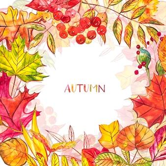 果実と黄金と赤の葉のある秋。水彩イラスト。