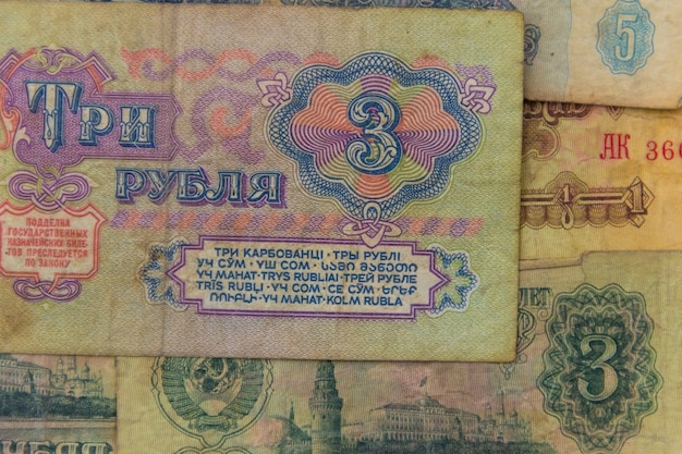 소련 클로즈업의 지폐입니다. 구소련의 옛 돈