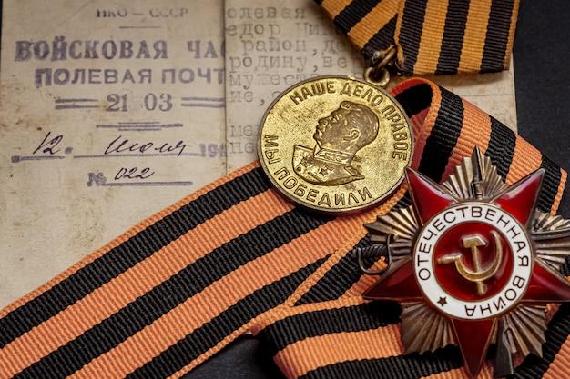 Боевые приказы за мужество и отвагу и старое письмо