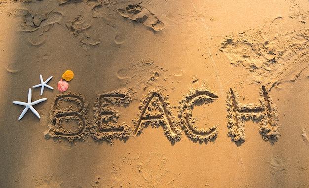 砂の中に書かれたビーチ