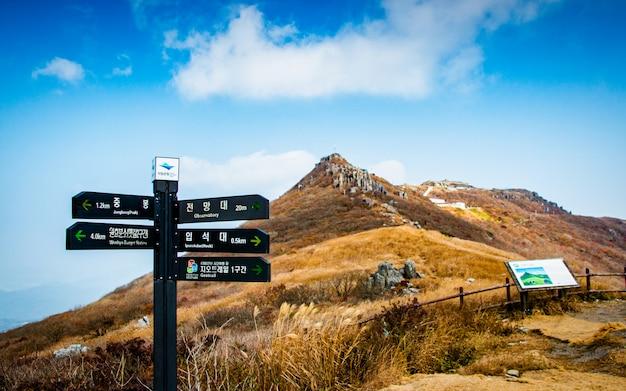 Beautiful autumn season, mudeungsan national park, south korea.
