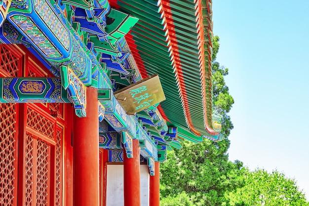 Beautiful beihai park near the forbidden city beijing