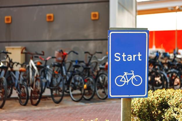 Велосипедная дорожка, начальная точка дороги, дорожный знак