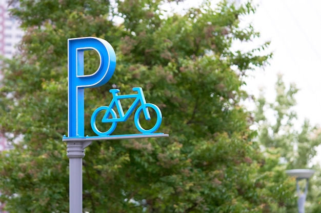 Bicycle parking in the park to protect the safety