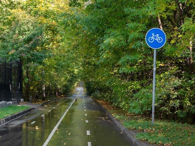秋の公園の自転車道。