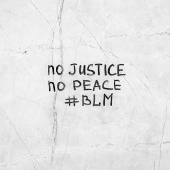 흑인의 삶은 정의없이 평화없이 중요합니다