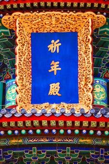 Blue board of temple of heaven in golden frame