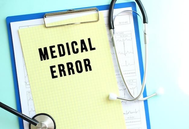 노란색 종이에 의료 오류라는 텍스트와 청진기가 있는 파란색 의료 클립보드...