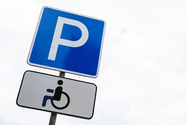Синий дорожный знак инвалидный залив на белом небе