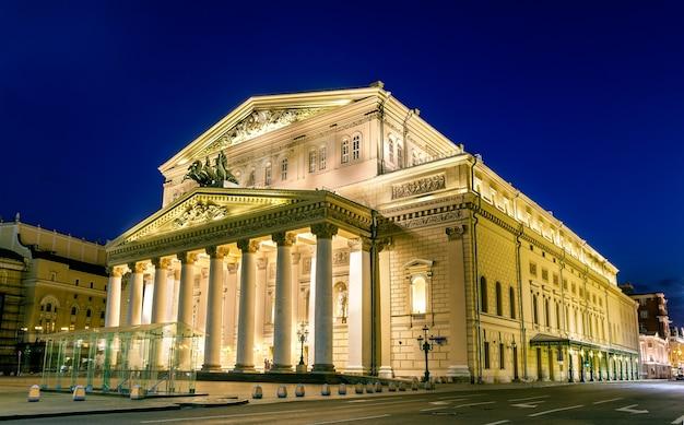 夜のロシア連邦によるモスクワのボリショイ劇場