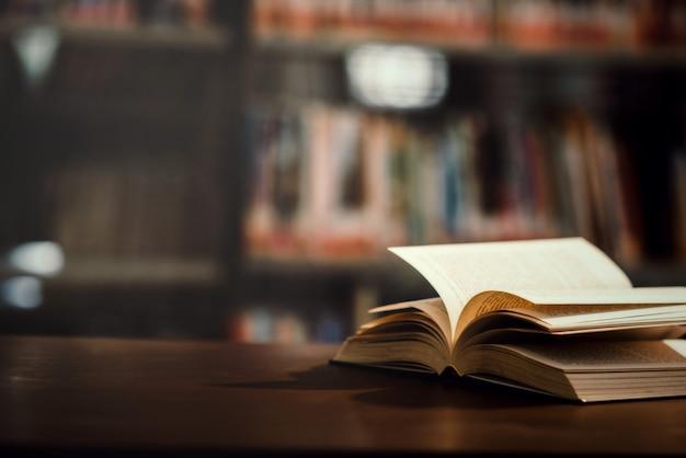 開いている教科書のある図書館で予約する