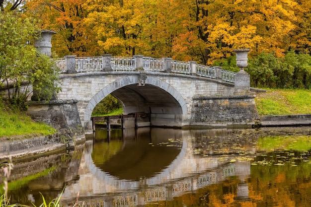 スラヴャンカ川に架かる橋。秋の風景。パブロフスク宮殿公園。サンクトペテルブルク、ロシア