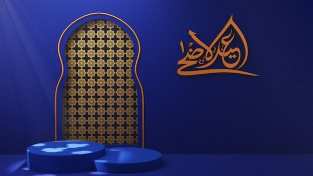 Коричневая арабская каллиграфия ид-аль-адха с 3d-подиумом на синем фоне исламского образца.