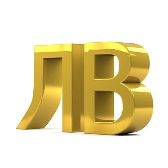 Символы знака валюты лев болгарии, золотой цвет, изолированные на белом фоне. 3d-рендеринг.