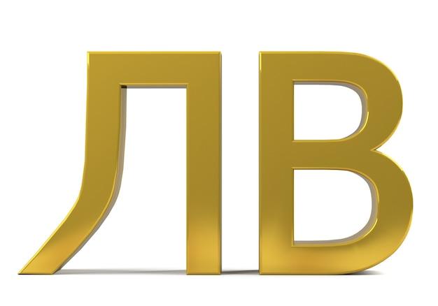 ブルガリアレフ通貨記号記号ゴールドカラーは、白い背景で隔離。 3dレンダリング。