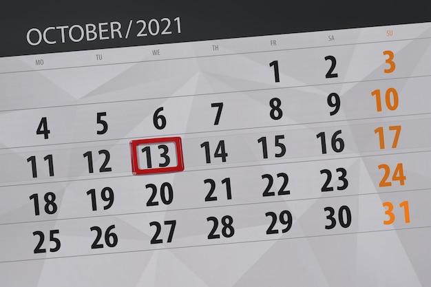 Планировщик календаря на октябрь 2021 года, крайний день, 13, среда.