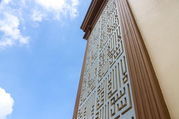 Каллиграфия на стене мечети