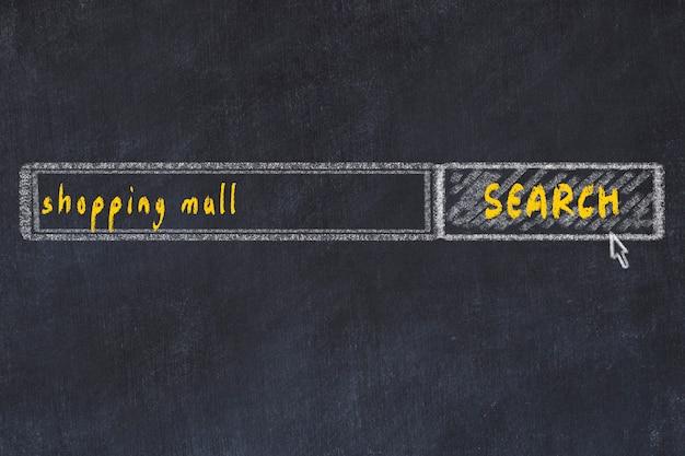 Рисунок на доске окна поискового браузера и надписи торгового центра