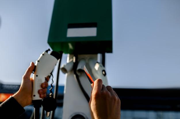 전기 자동차 충전소. 충전기 및 신용 카드의 클로즈업