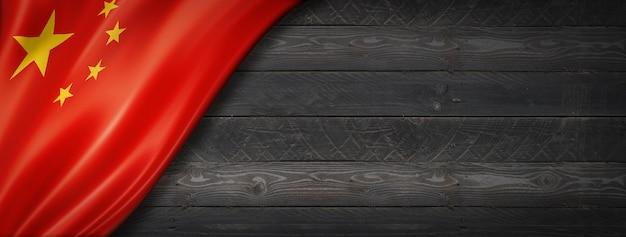 China flag on black wood wall. horizontal panoramic banner.