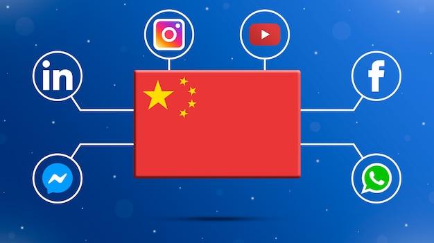 China flag with social media logos 3d
