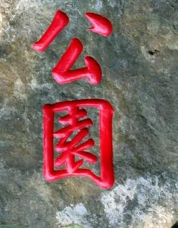 Chinese characters for