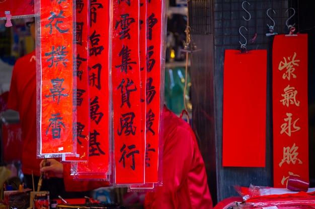 중국 상인은 춘절 동안 춘절 커플과 장식품을 판매합니다. 텍스트는 다음과 같습니다. 설날 축복의 언어