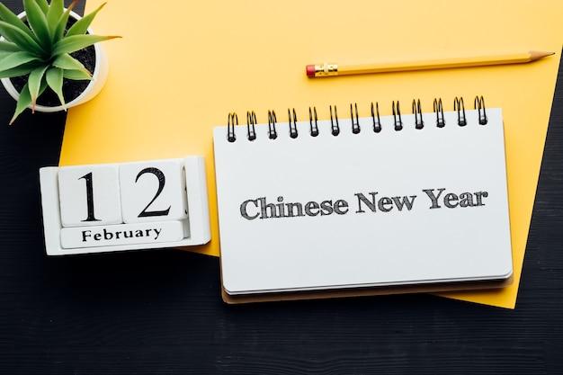 중국 설날 겨울 달 달력 2 월.