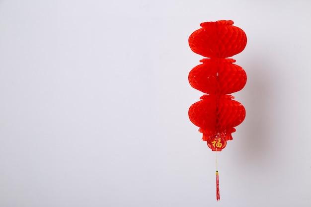 中国の旧正月の装飾白い背景の上の赤い提灯漢字のテキストは豊かを意味します