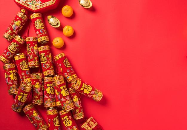 中国の旧正月のお祝いの装飾