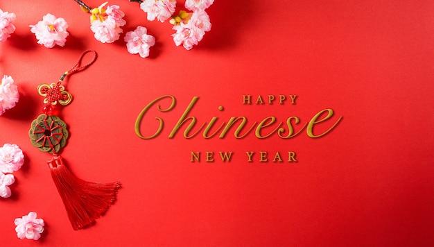 中国の幸運のシンボルと梅の花から作られた中国の旧正月のお祭りの装飾