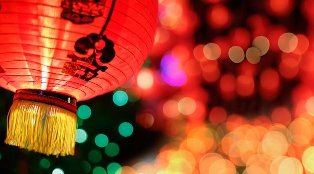 チャイナタウンの中国の旧正月のランタン