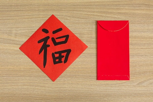 Chinese new year and lunar new year celebrations giving red envelope . the chinese word means : blessing, happiness and lucky