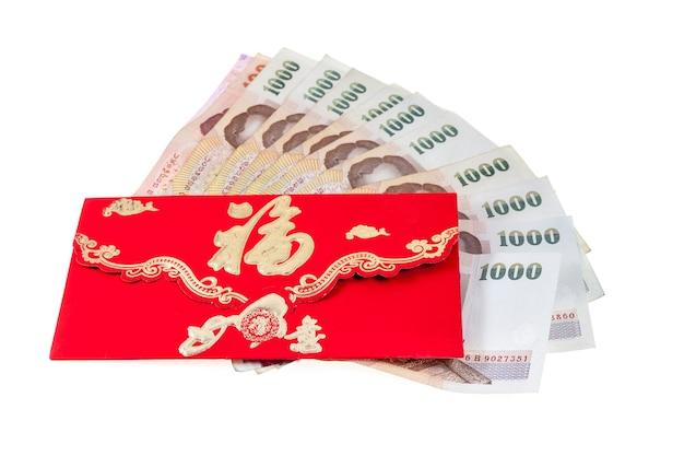 白で隔離赤い封筒ギフトの中国の旧正月のお金。