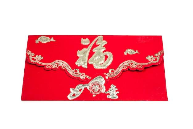 Деньги китайского нового года в подарке красных конвертов на белой предпосылке.