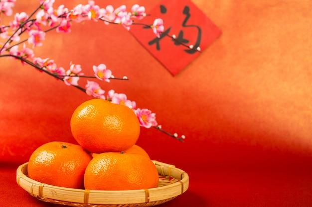 Китайский новогодний апельсин с иероглифом «fu» означает удачу, удачу и благословение.