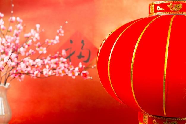 Китайский новогодний красный фонарь с иероглифом «fu» означает удачу, удачу и благословение.