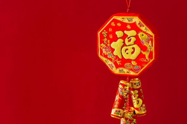 Китайский орнамент китайское слово означает: благословение, счастье и удача.