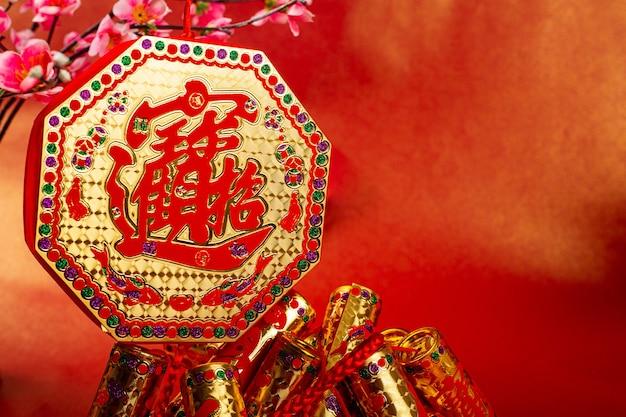 Украшение текста на китайском языке по-китайски означает удачу и счастье на новый год