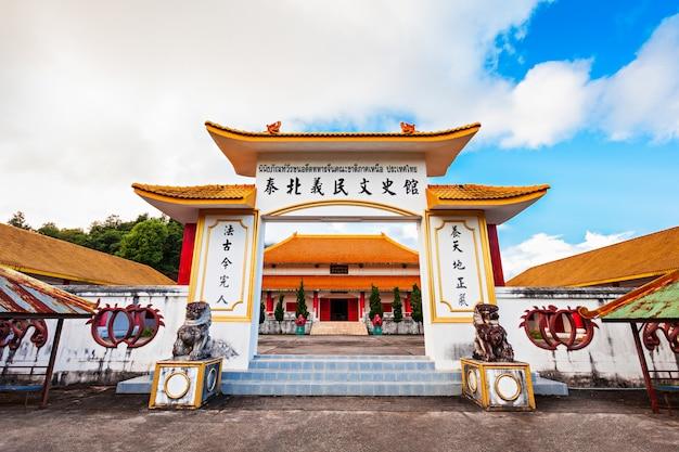 中国chinese教者記念館