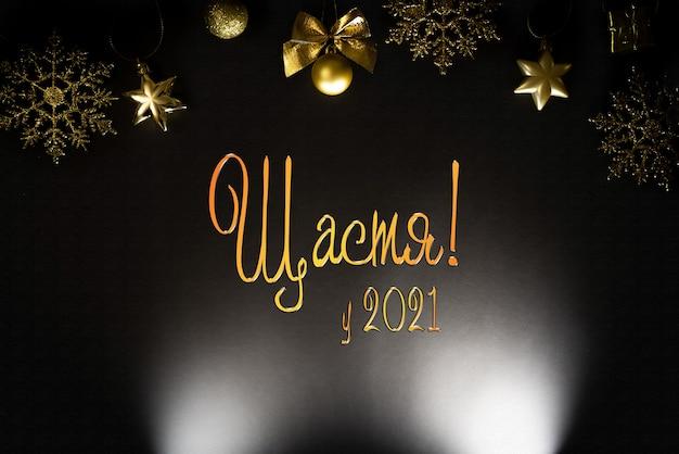 Рождество черный фон золотые украшения новый год украинский текст счастье открытка