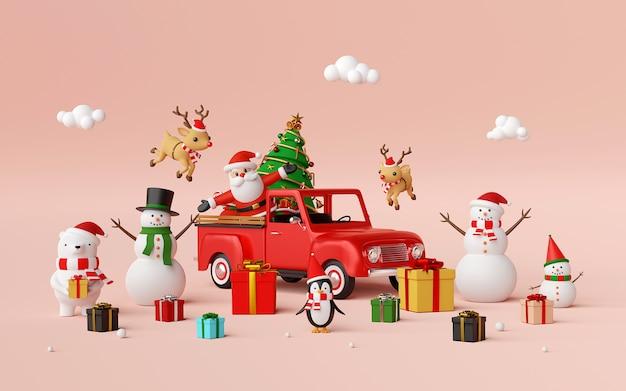 サンタクロースと友達とクリスマスのお祝い