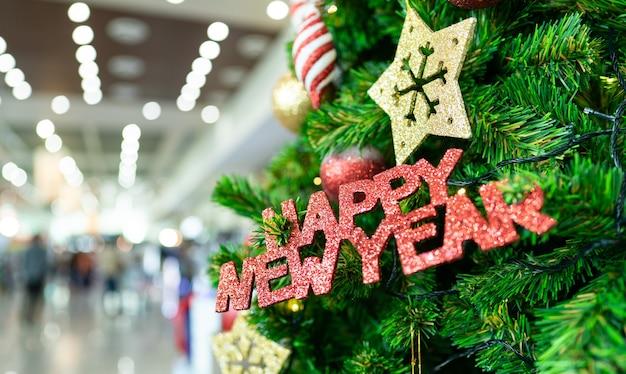 장식, 새 해 복 많이 받으세요 레이블 및 선물 크리스마스 트리. 즐거운 성탄절 보내시고 새해 복 많이 받으세요.
