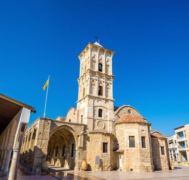 라르 나카-키프로스의 성 라자루스 교회